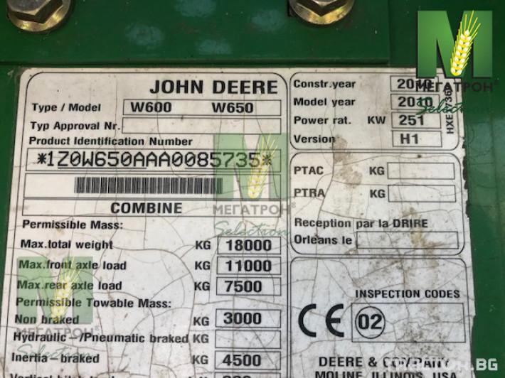 Комбайни John-Deere W650 1 - Трактор БГ