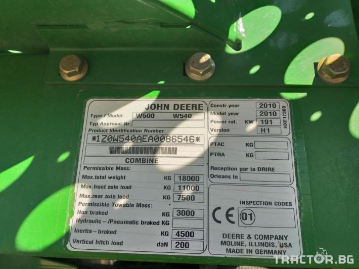 Комбайни John-Deere W540C 5 - Трактор БГ